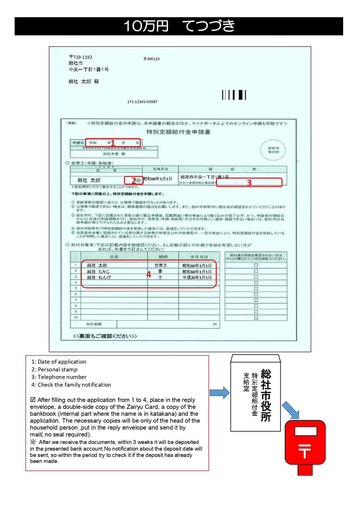 岡山 市 10 万 円 給付